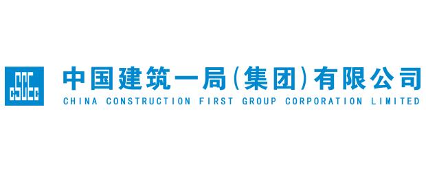 中国建筑一局