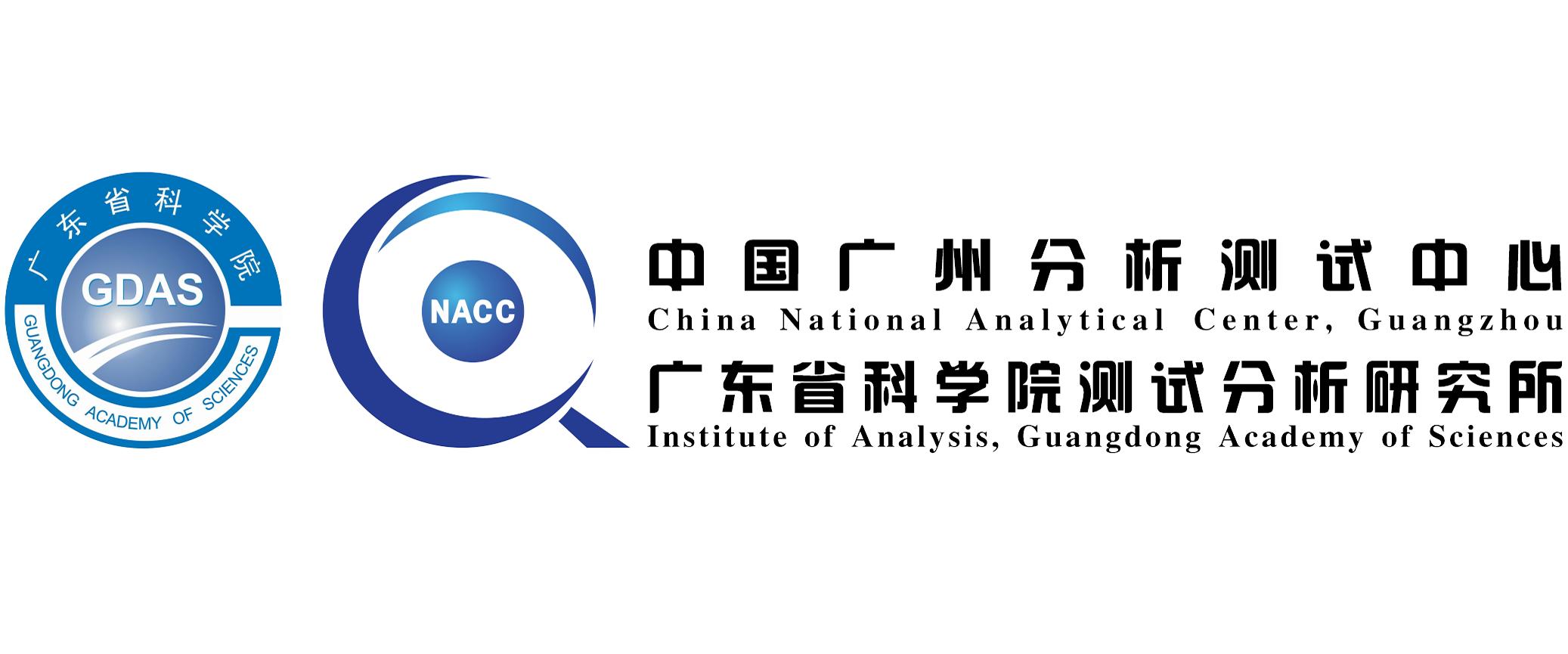 6中国广州分析测试中心